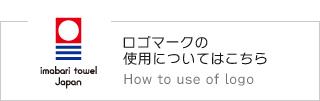 「今治タオルブランド商品認定マーク」使用についてはこちら How to use of logo